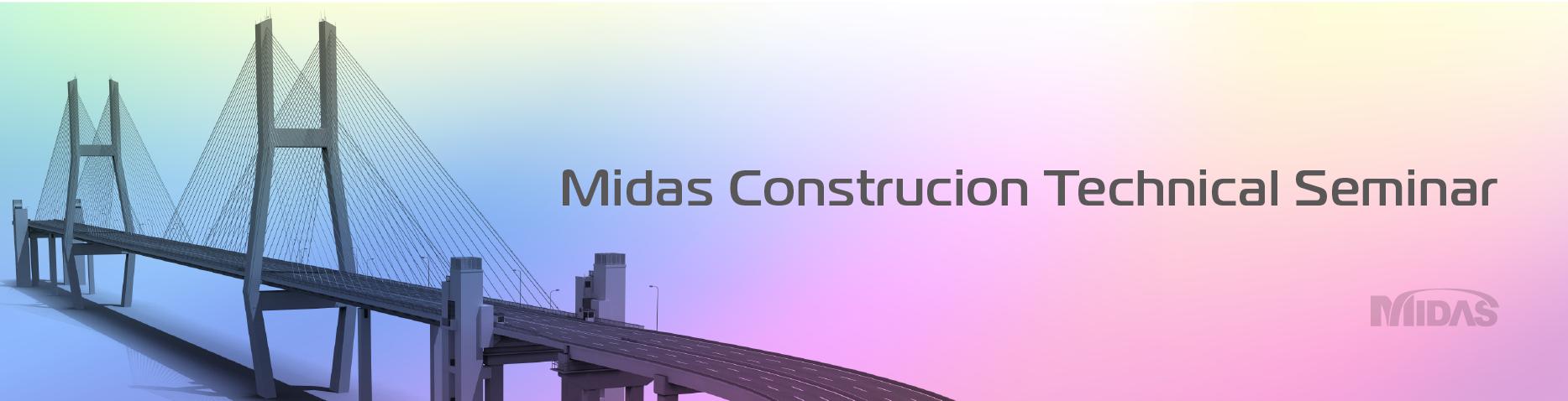 建設セミナー